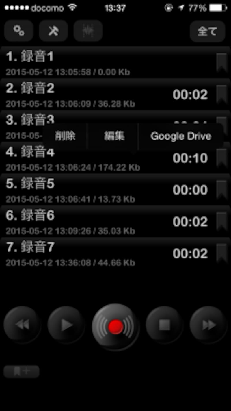録音ファイルを長押しすると設定した保存先が表示されます。ここからファイルをアップロードしましょう