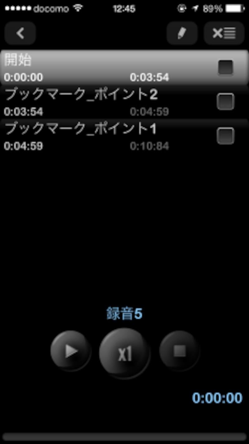録音ファイル右横のブックマークボタンをタップすると、登録ポイントが表示され、その場所から再生できます