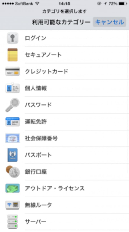 作成できる情報の一覧が表示されます。ウェブサービスは「ログイン」です。