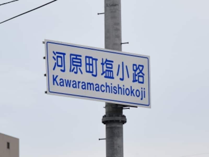 交差点名の標識