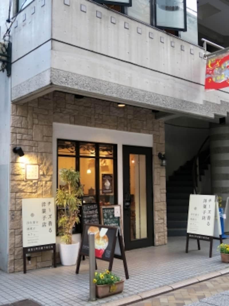 チーズがメインの洋菓子店「横濱元町洋菓子研究所」