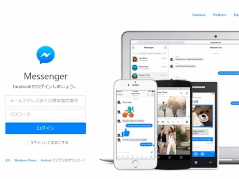 Messenger.comの画面