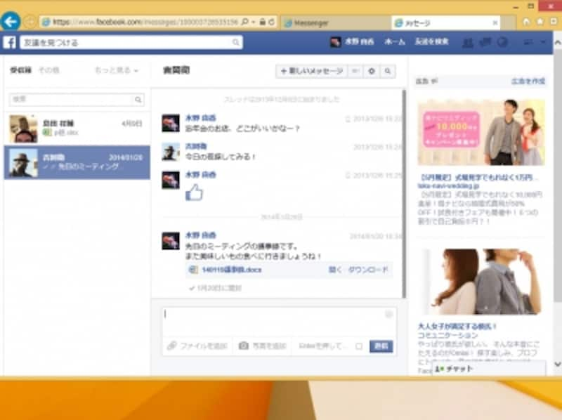 Facebook本体のメッセージ画面。Facebook本体ではメッセージに限らず、すべての画面の右側に広告が表示される