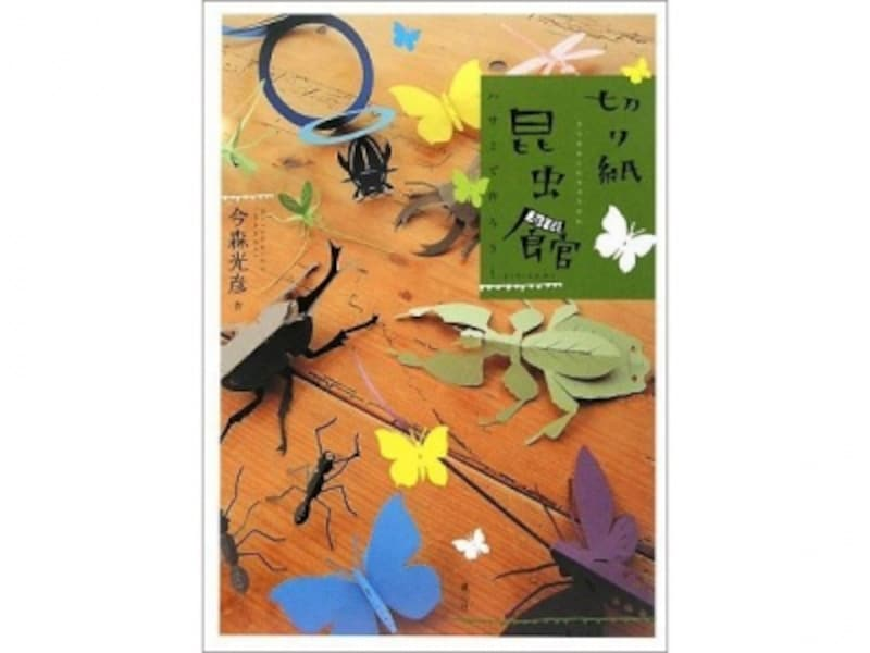 『切り紙昆虫館ハサミで作ろう!』の表紙画像