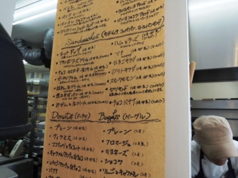 壁にかかるメニューは今回、フランス語でも英語でもなく日本語。