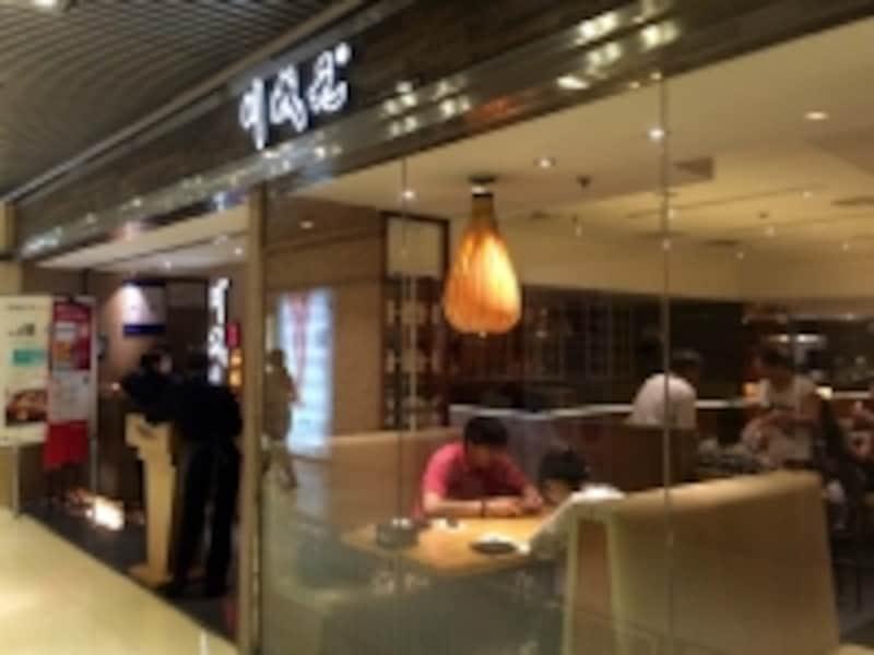 北京B級グルメレストラン「麻辣香鍋(川成元)」