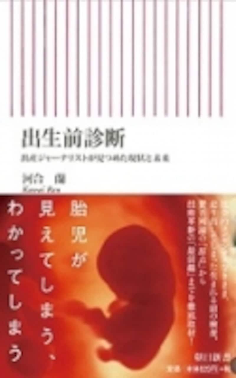 『出生前診断?出産ジャーナリストが見つめた現状と未来』(朝日新書)表紙