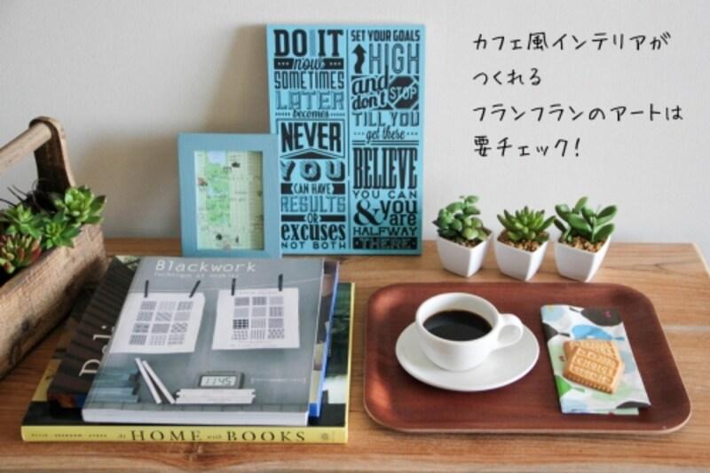 おうちカフェをつくるundefined3ステップの簡単インテリア術