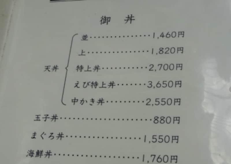 メニューには「一に浅草、ニに観音、三に三定の天ぷら」とあった