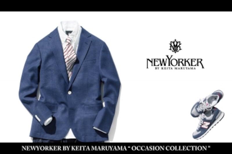 NEWYORKERBYKEITAMARUYAMA(ニューヨーカーバイケイタマルヤマ)は、「TPOに合わせて着るジャケット」を提案しています。