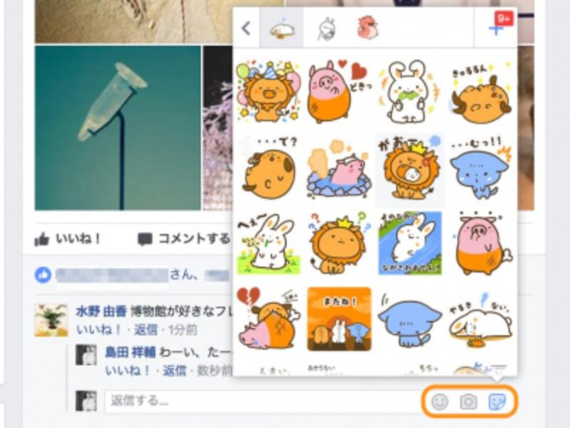 左から順に、絵文字、写真、スタンプを送るアイコン。スタンプを送るなら一番右のアイコンをクリック