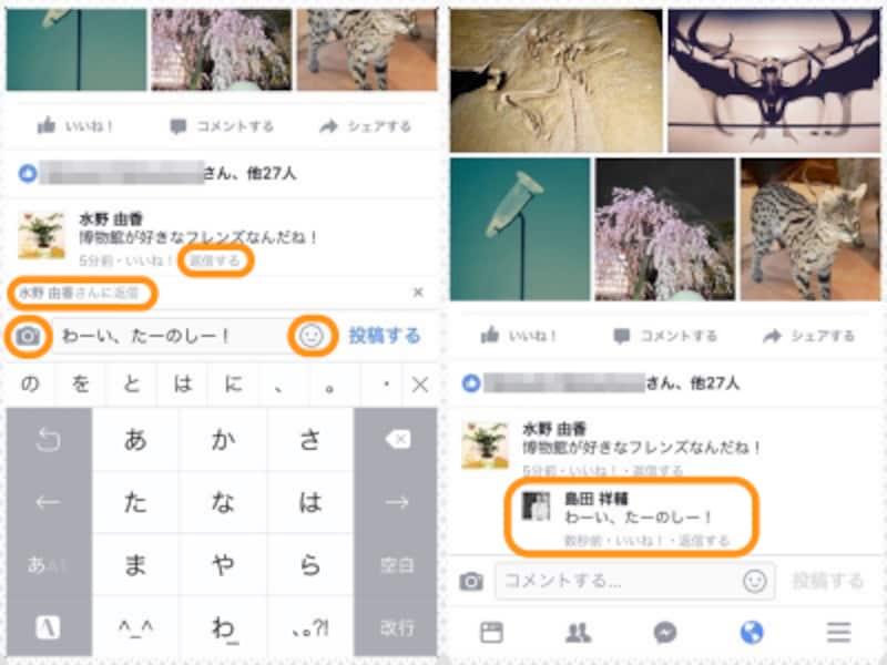 (左)[返信する]をタップすれば返信用の入力欄が表示される。「○○さんに返信」が目印。カメラのアイコンをタップで写真を、顔のアイコンをタップでスタンプを送ることができる。(右)返信後の画面