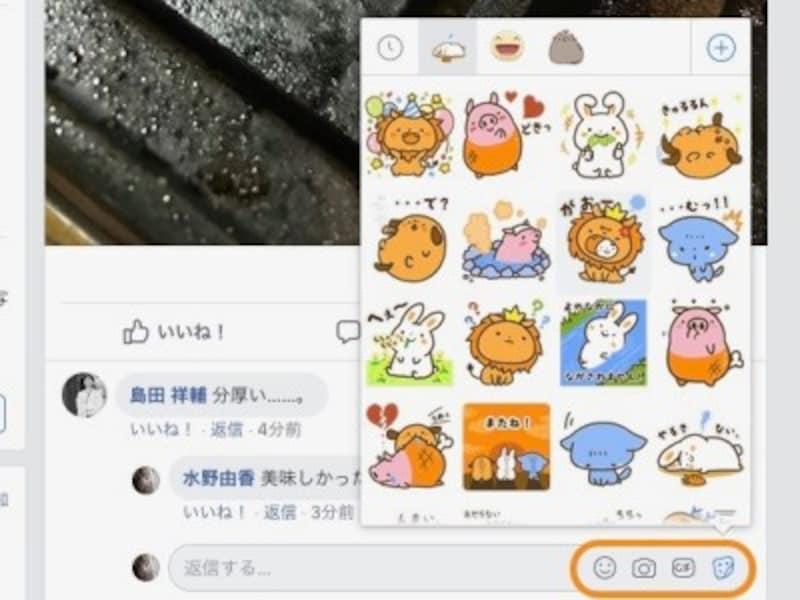 左から順に、絵文字、写真、GIFアニメ、スタンプを送るアイコン。スタンプを送るなら一番右のアイコンをクリック