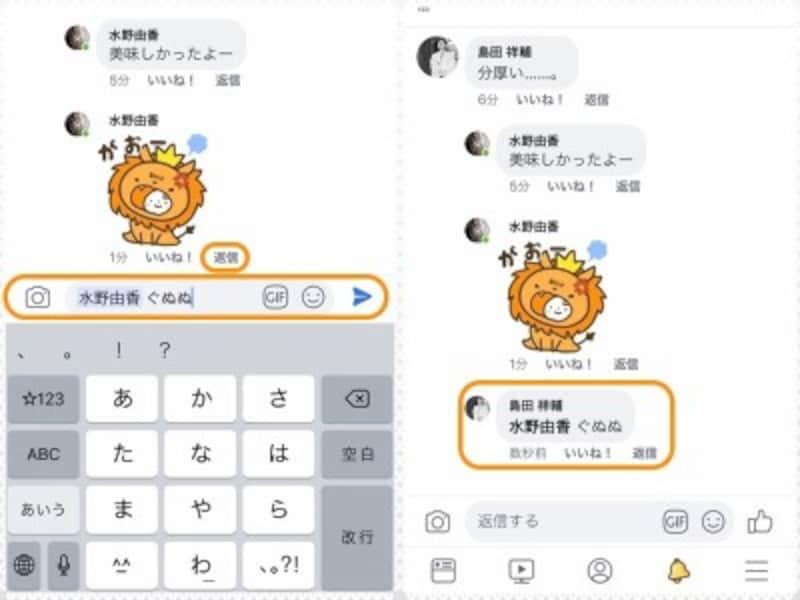 (左)[返信]をタップすれば返信用の入力欄が表示される。カメラのアイコンをタップで写真を、顔のアイコンをタップでスタンプを送ることができる。(右)返信後の画面