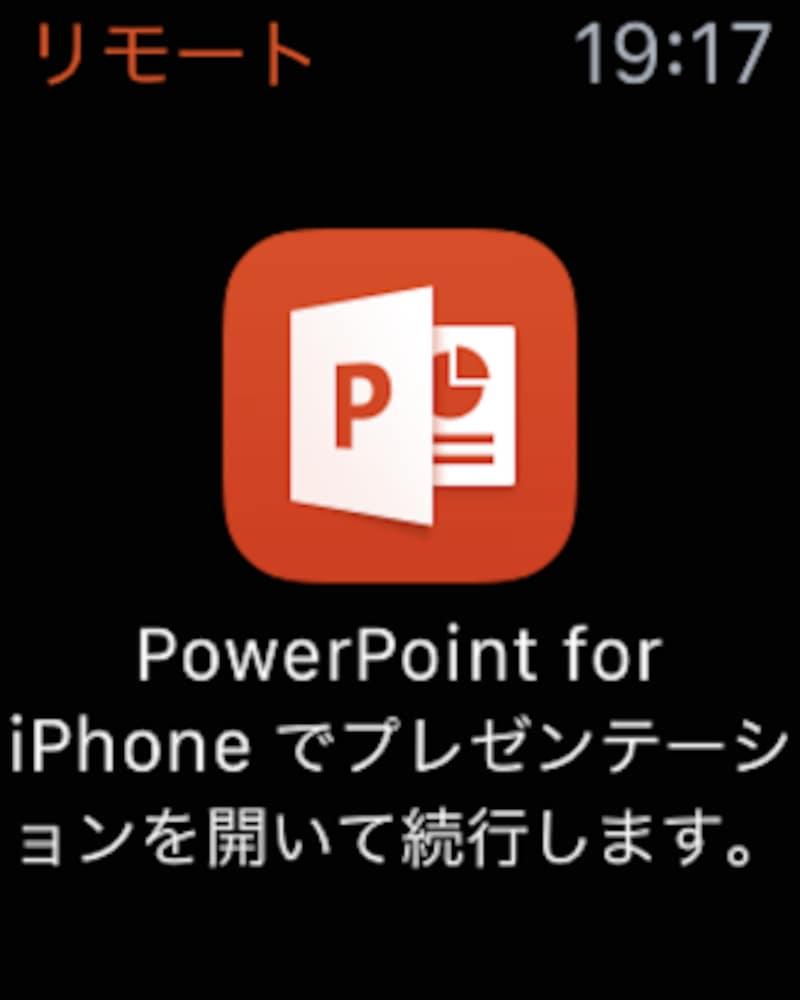 AppleWatchにて「PowerPointforiPhone」起動例