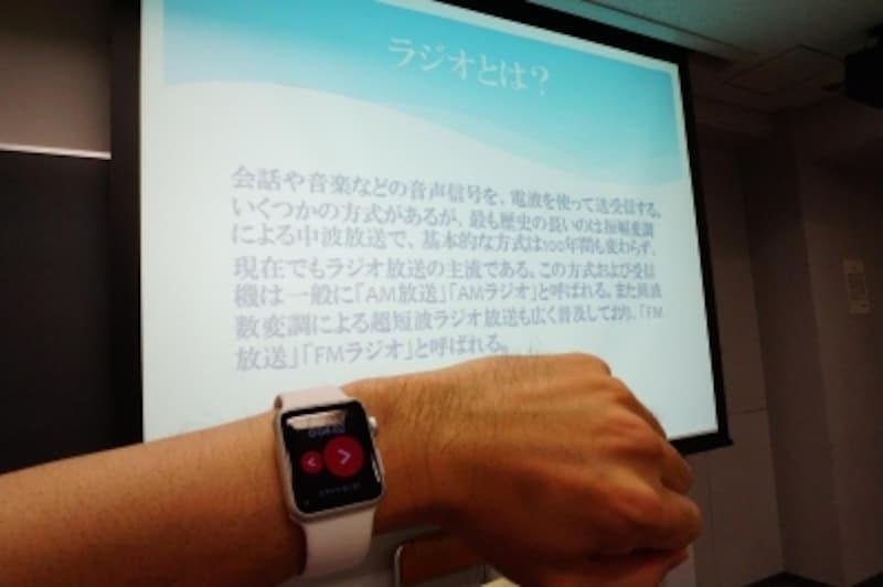 AppleWatchにて「PowerPointforiPhone」操作例