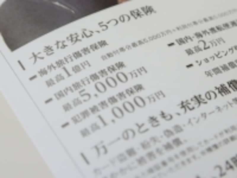 クレジットカードのパンフレットにある旅行保険の説明