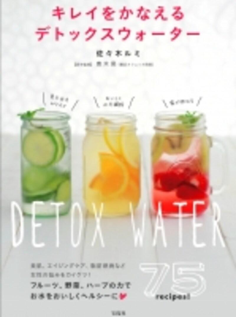 detoxwater_cover