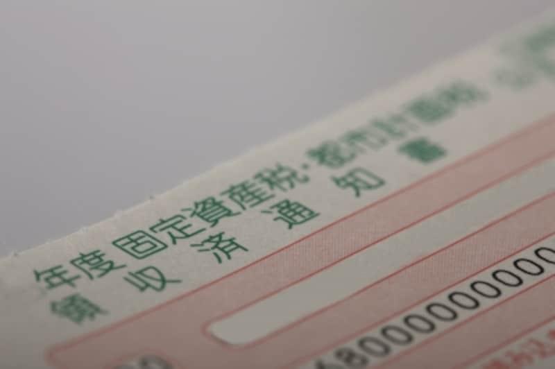 東京都は固定資産税・都市計画税もクレジットカード納付が可能となりました
