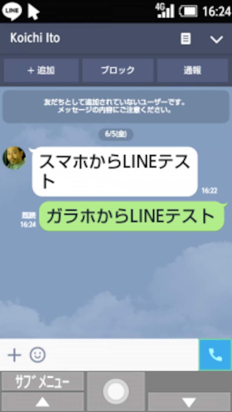 LINEアプリの利用例。