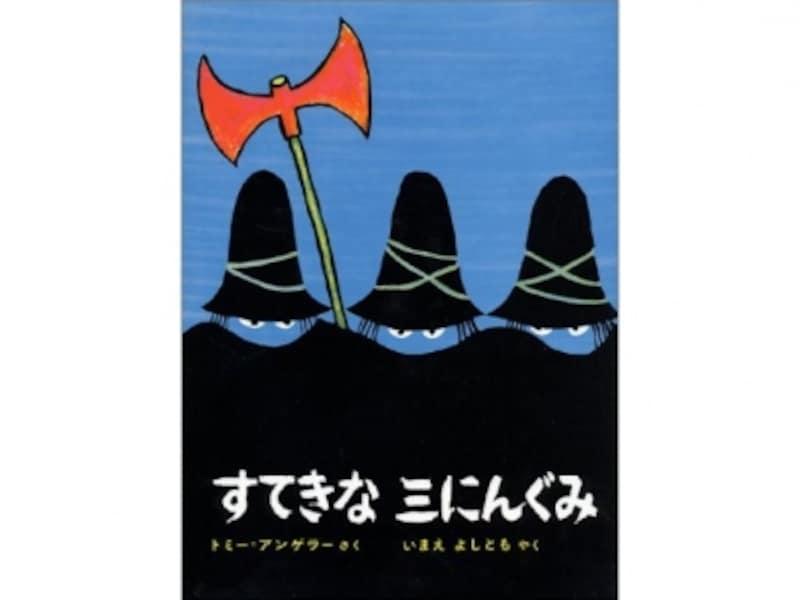 絵本『すてきな三にんぐみ』の表紙画像
