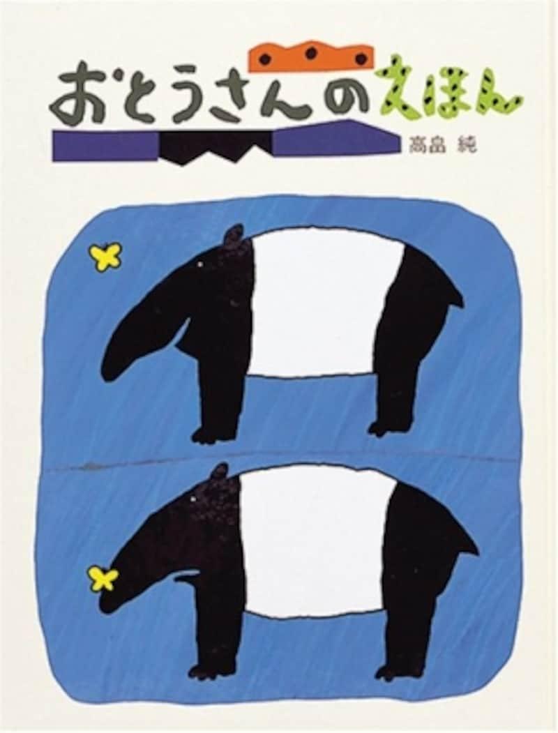 絵本『おとうさんのえほん』