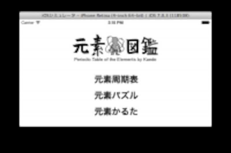 生徒作品例「元素図鑑」(小5女子)