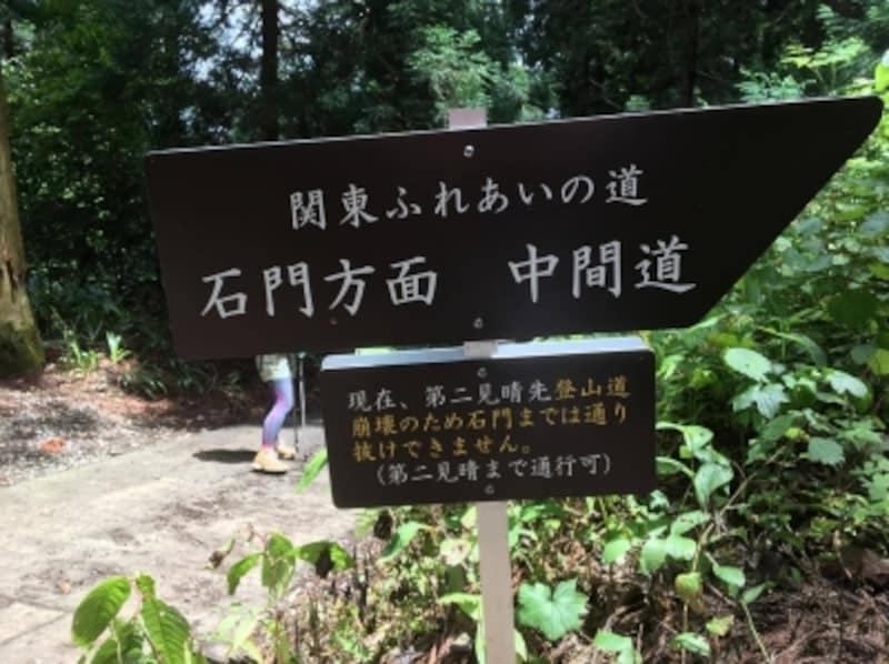 登山口に設置された注意書き(2017年7月5日撮影)