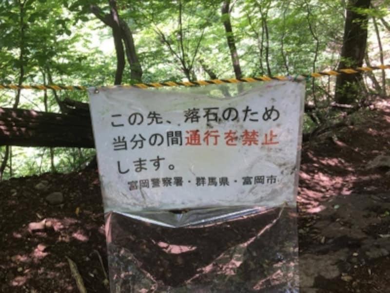 第二見晴から先は通行禁止に(2017年7月5日撮影)