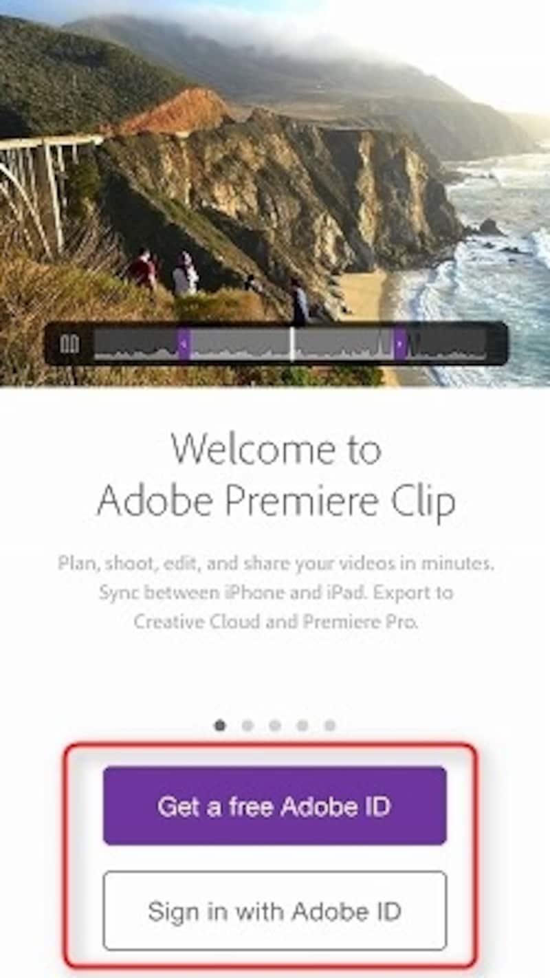 AdobeIDの取得とログイン画面