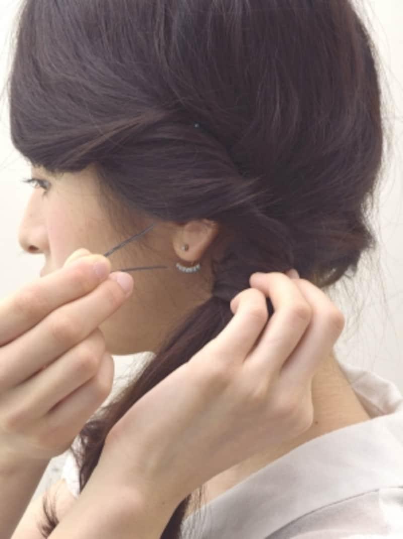毛先の部分をピンで2~3箇所留める