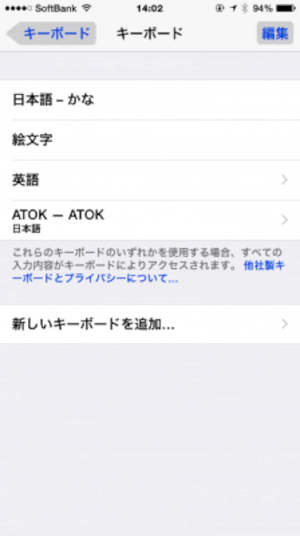 「ATOK」を選びます。