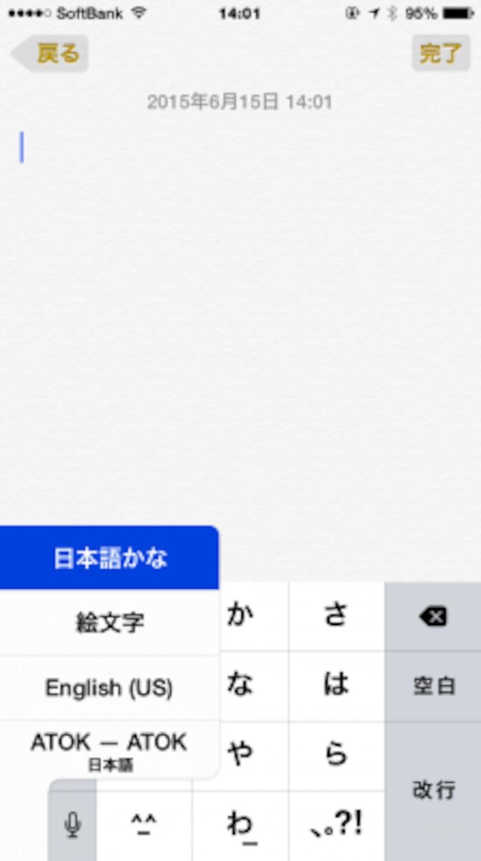 日本語入力画面で、左下のアイコンを長押しすると、ATOKに切り替えられます。