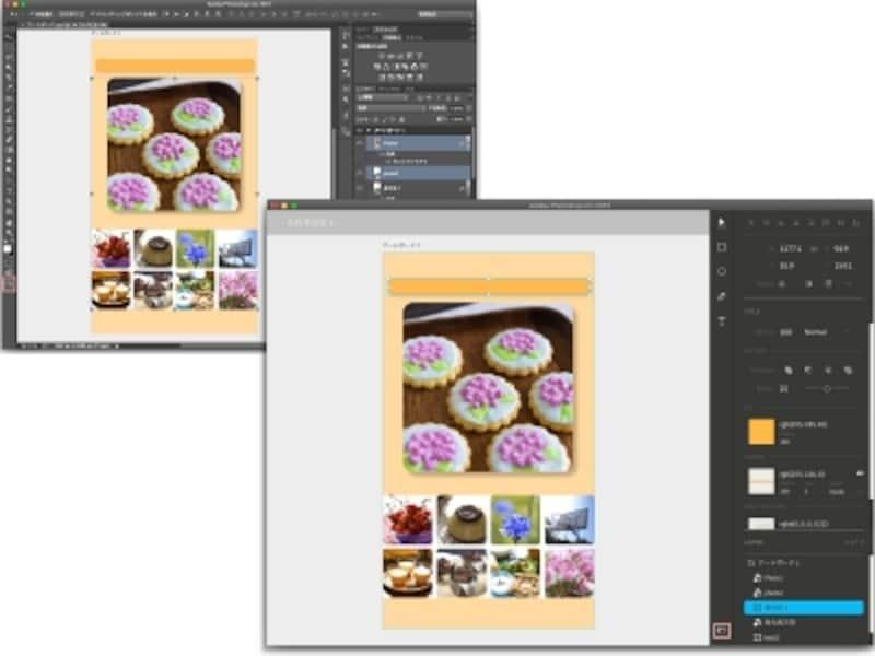 デザインスペース画面(右下)に切り替わります。元のスタンダードのPhotoshop画面に戻すには、パネル左下のボタンをクリックします。