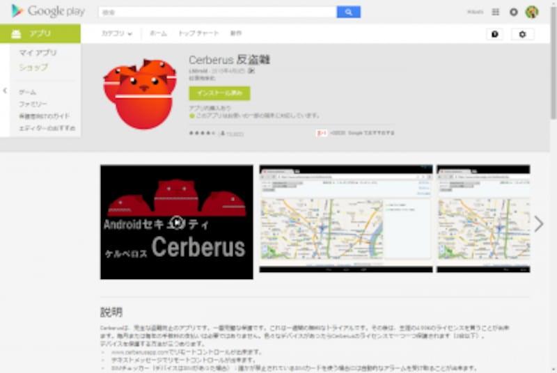 CerberusはセキュリティアプリとしてPlayストアで今でも配布されています。