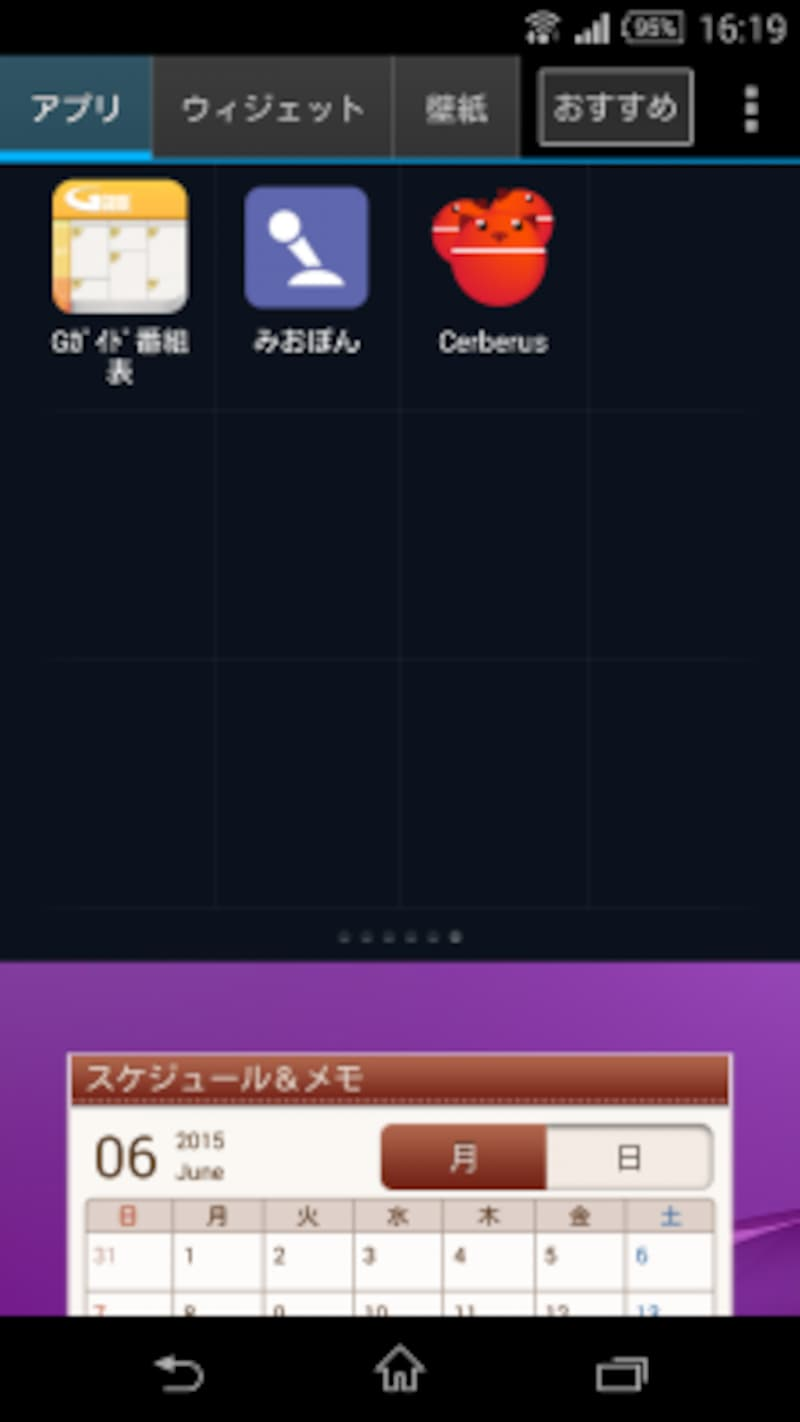Cerberusもインストール直後はアプリ一覧にアイコンが表示されます。