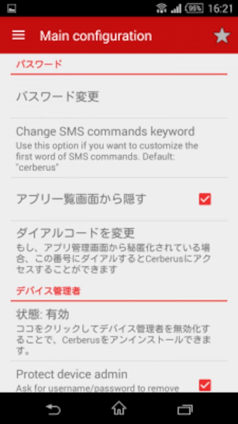Cerberusの設定画面で「アプリ一覧画面から隠す」にチェックされると、アプリ一覧にアイコンが表示されなくなります。