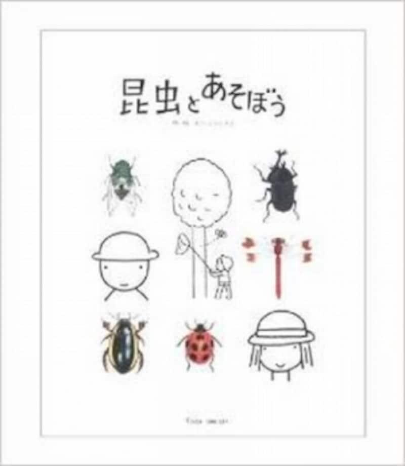『昆虫とあそぼう』