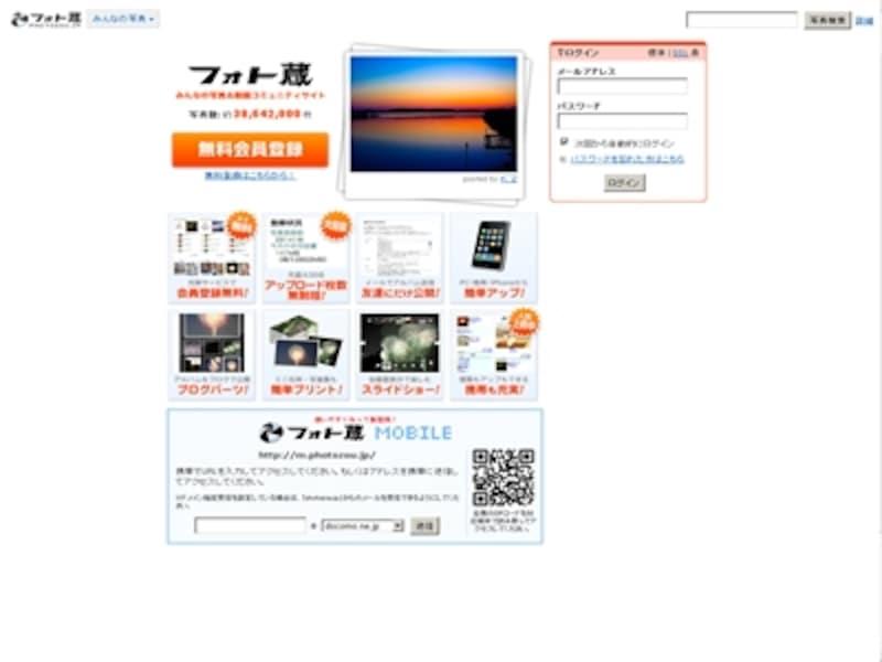 日本最大級の写真、動画共有サービス、フォト蔵