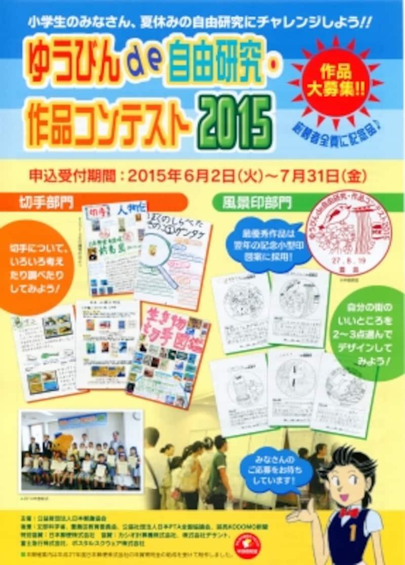 ゆうびんde自由研究・作品コンテスト2015のご案内