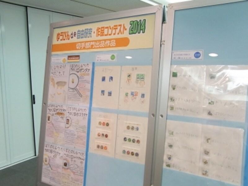 ゆうびんde自由研究・作品コンテスト2014の「切手部門」