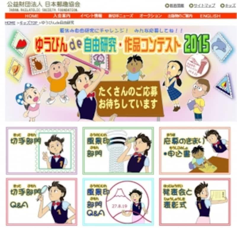 ゆうびんde自由研究・作品コンテスト2015のウェブサイト