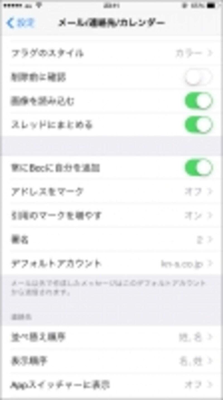 次に「署名」を選択し、「iPhoneから送信」の文字を削除(変更)