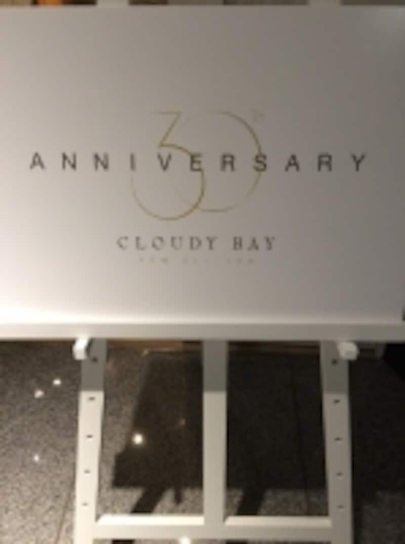 祝!undefinedソーヴィニヨン・ブラン30周年!
