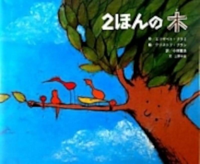 絵本『2ほんの木』