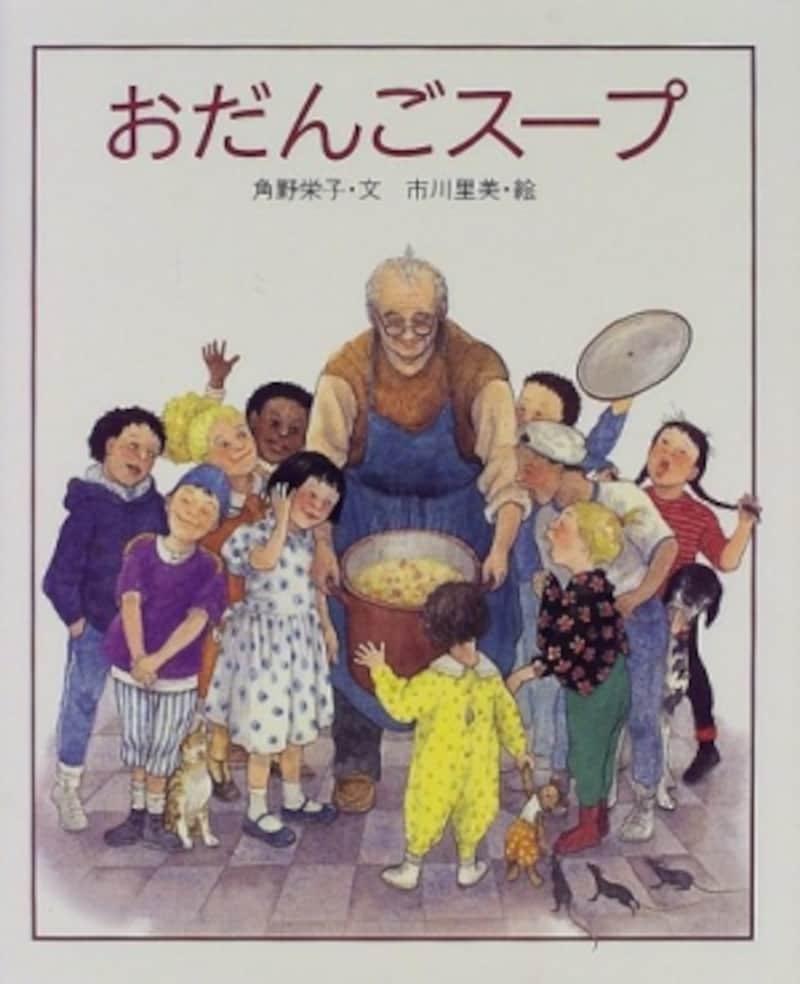 絵本『おだんごスープ』