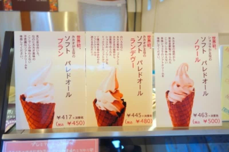 ソフトクリームは3種あります!
