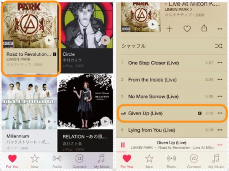 (左)左下の[ForYou]をタップして、聴きたいアルバムやプレイリストをタップ。(右)聴きたい曲をタップすると再生できる