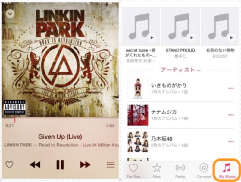 (左)曲の操作画面。(右)保存してある曲を聴きたいときは[MyMusic]をタップ