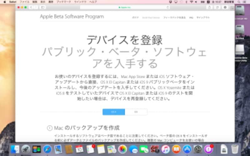 アップルのウェブサイトからデータをダウンロードし、アップグレードする。
